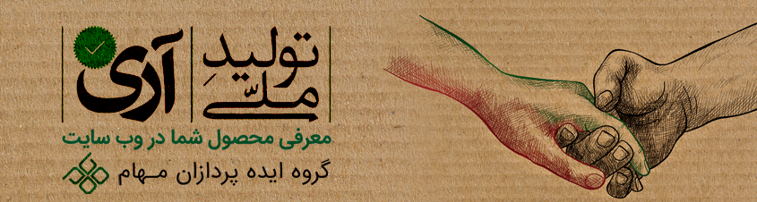 PersianProduct-Banner