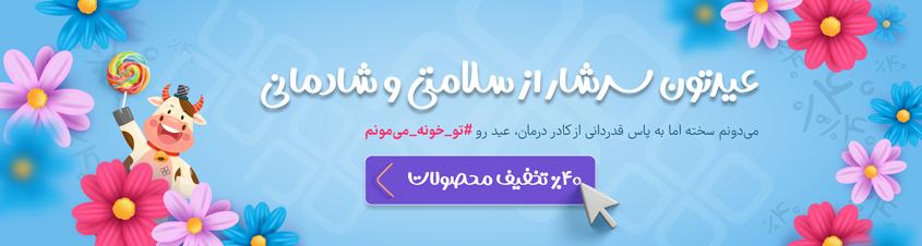 Nowruz1400